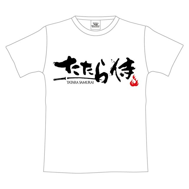 たたら侍 Tシャツ / WHITE
