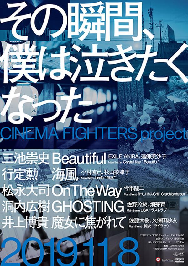 その瞬間、僕は泣きたくなった -CINEMA FIGHTERS project-