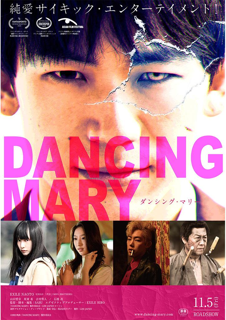 ダンシング・マリー