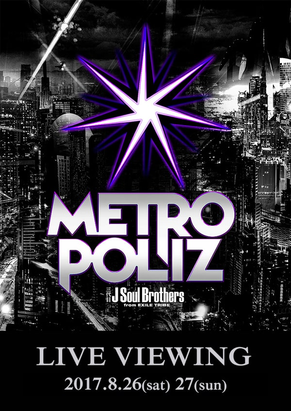 "三代目 J Soul Brothers LIVE TOUR 2016-2017 ""METROPOLIZ"" LIVE VIEWING"