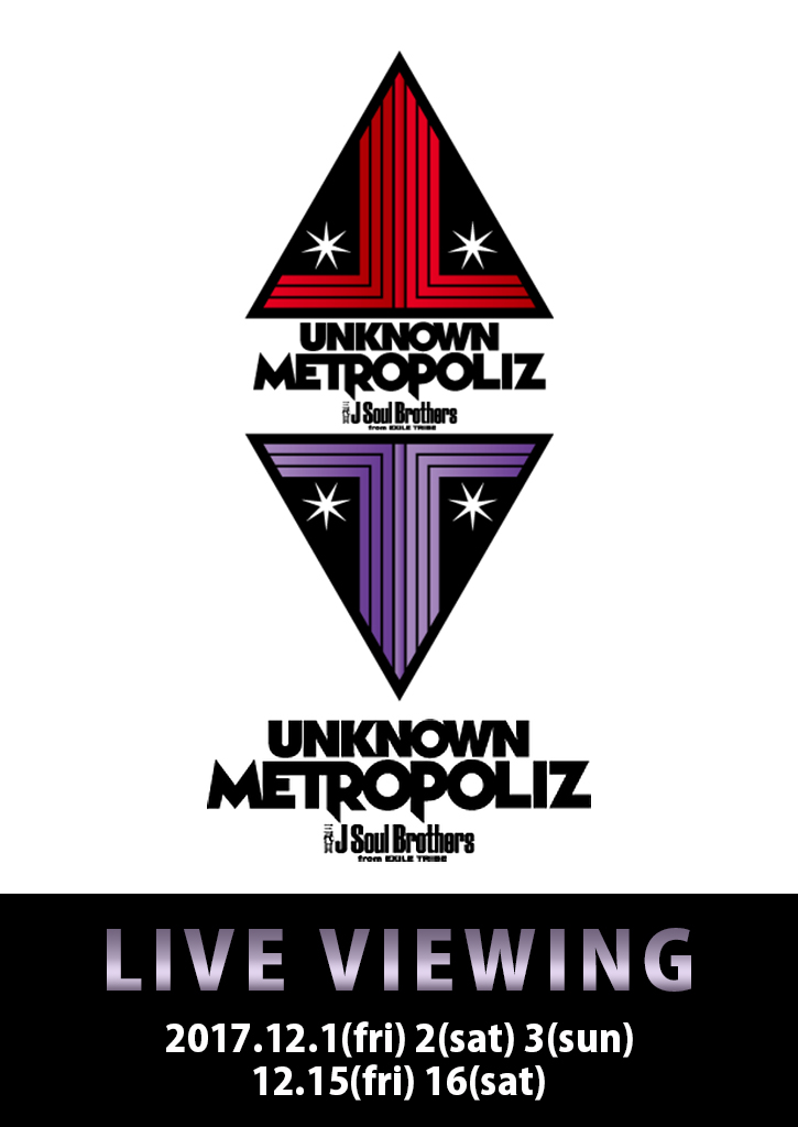 "三代目 J Soul Brothers LIVE TOUR 2017 ""UNKNOWN METROPOLIZ"" LIVE VIEWING"