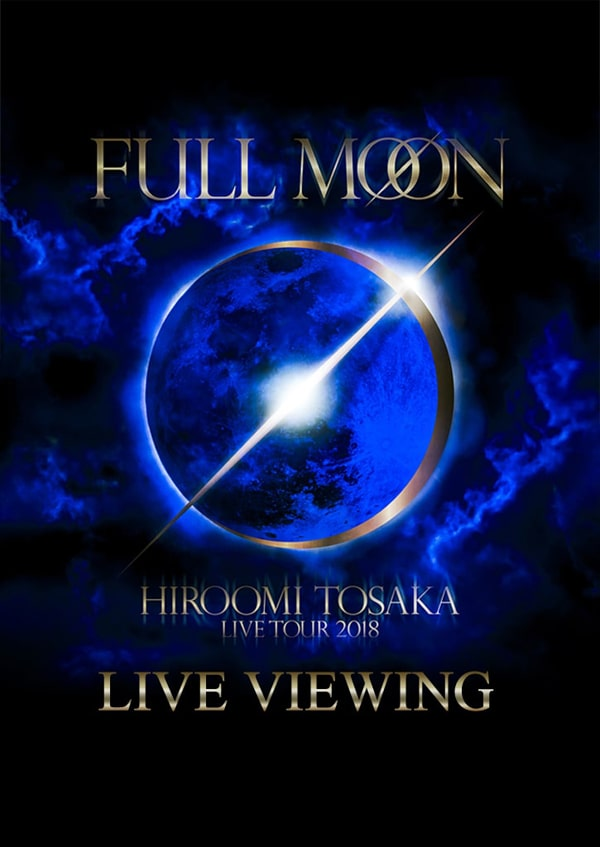 "HIROOMI TOSAKA LIVE TOUR 2018 ""FULL MOON"" LIVE VIEWING"