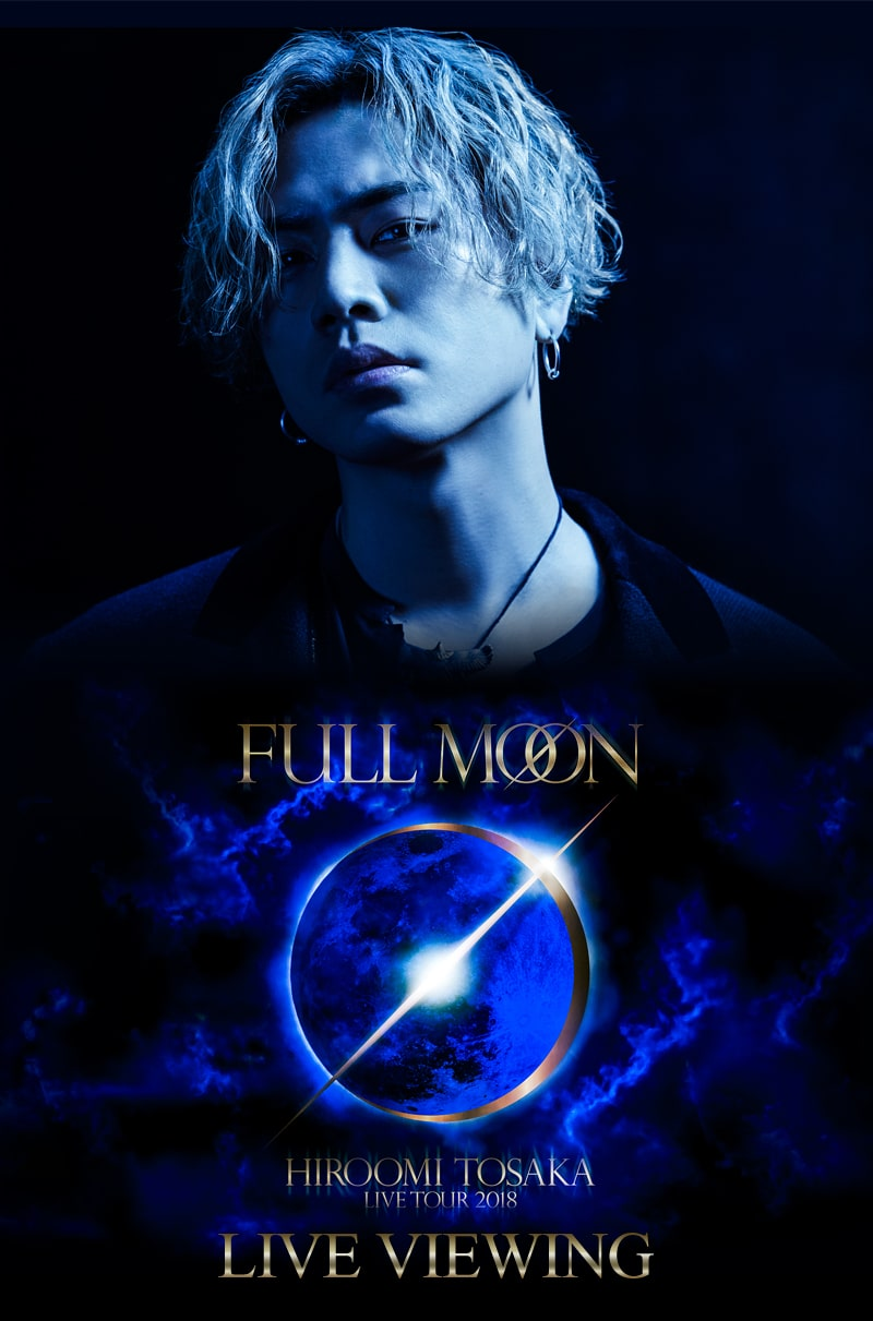 HIROOMI TOSAKA LIVE TOUR 2018 FULL MOON LIVE VIEWING
