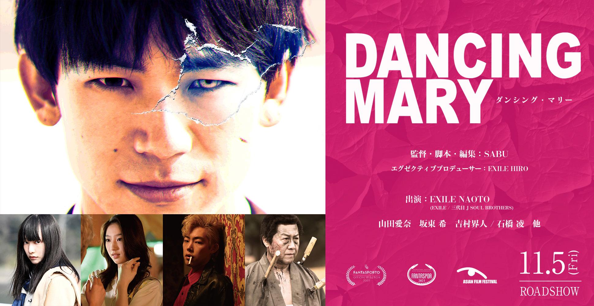 DANCING MARY ダンシング・マリー