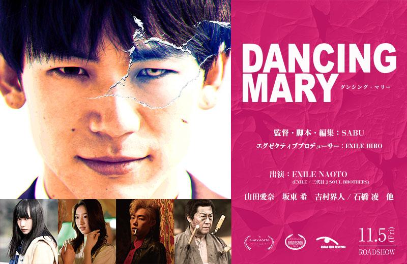DANCING MARY ダンシング・マリー-