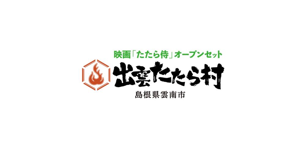 【出雲たたら村】7/15(土)~期間限定テーマパークとして公開!