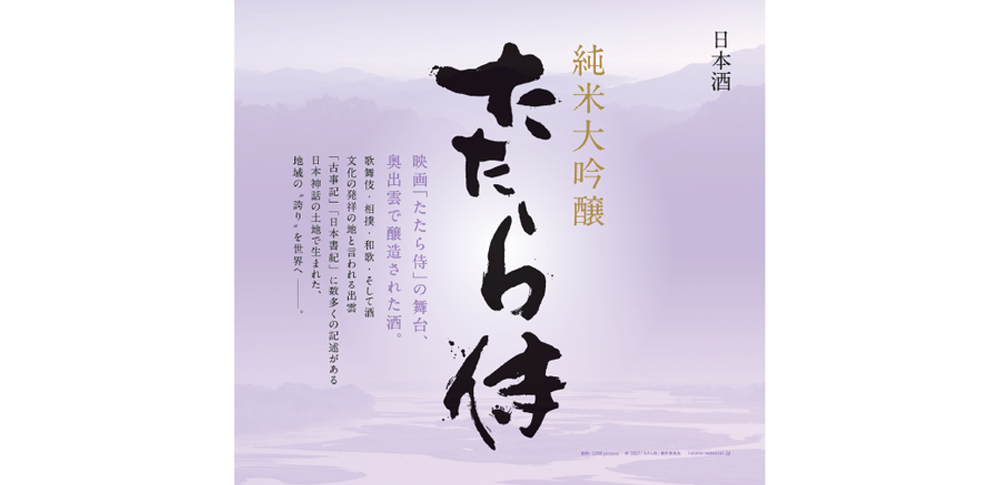 【映画「たたら侍」】公開記念 「純米大吟醸 たたら侍」が販売決定!