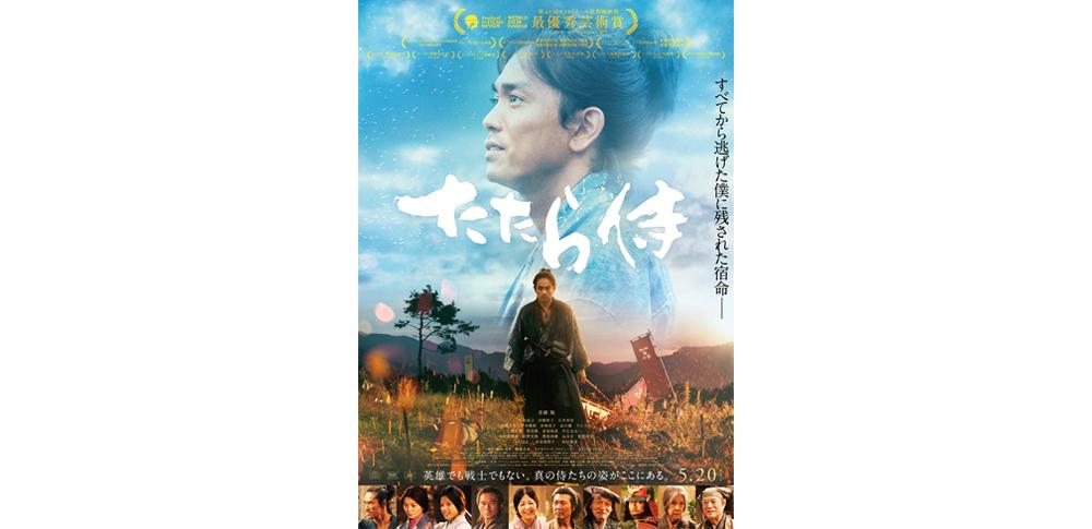 【現在公開中!】映画『たたら侍』5/20(土)全国公開!!