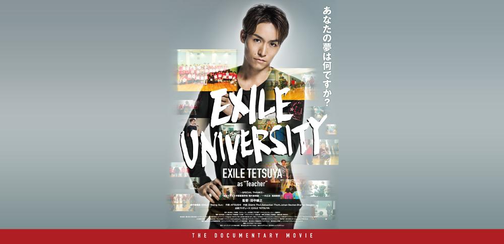 【本日9/29(金)12:00~EXILE TRIBE FAMILY会員先行予約受付スタート!!】 『EXILE UNIVERSITY~あなたの夢は何ですか?~』DVD発売決定!