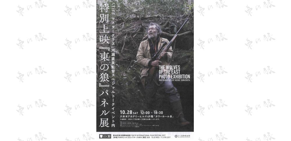 『東の狼』河瀨直美監督スペシャルトークイベント・特別パネル展 開催!!