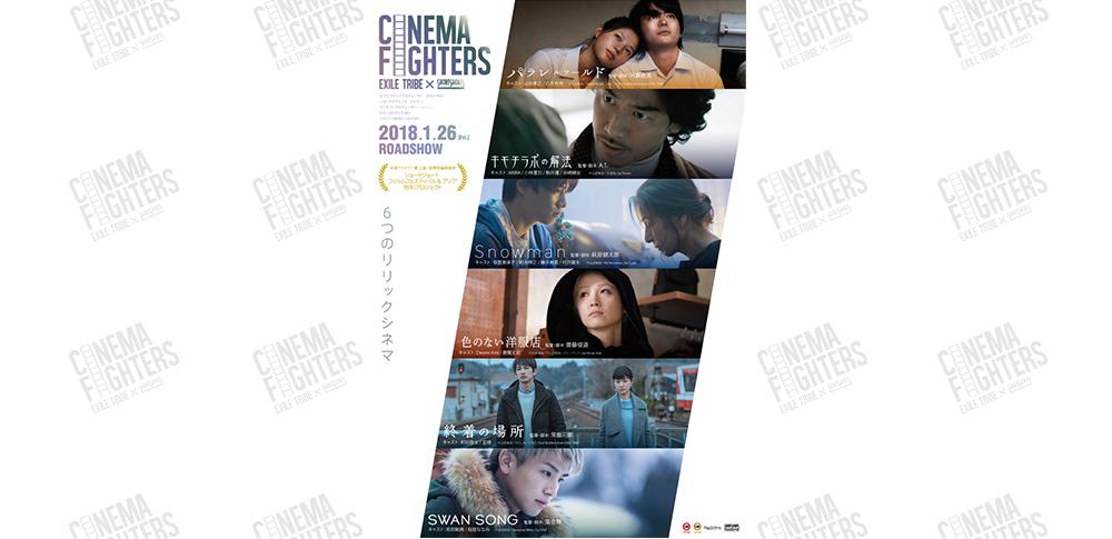 【プレミアム上映イベント実施決定】「EXILE TRIBE」×「SSFF & ASIA」コラボ企画 『CINEMA FIGHTERS』が2018/1/26(金)より全国公開決定!