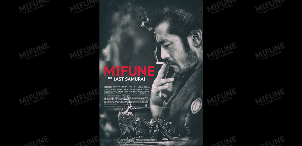 映画『MIFUNE: THE LAST SAMURAI』初日舞台挨拶付き上映会が決定!