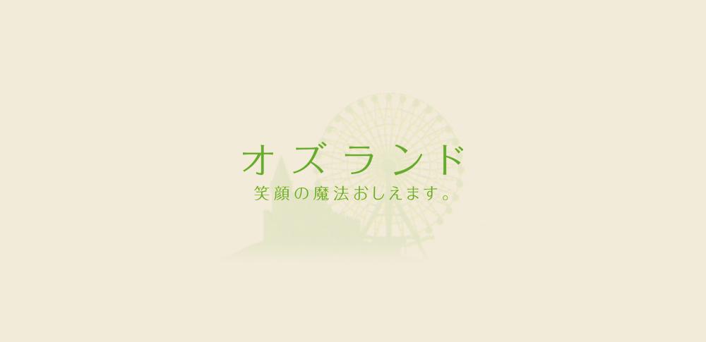 映画『オズランド 笑顔の魔法おしえます。』の主題歌がDream Amiの新曲「Wonderland」に決定!