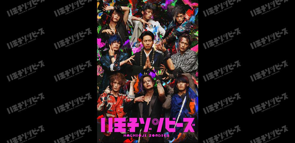 舞台「八王子ゾンビーズ」DVD発売記念イベント実施決定!
