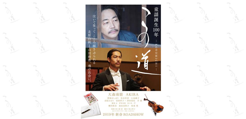 映画『この道』の特報映像&新キャスト情報解禁!