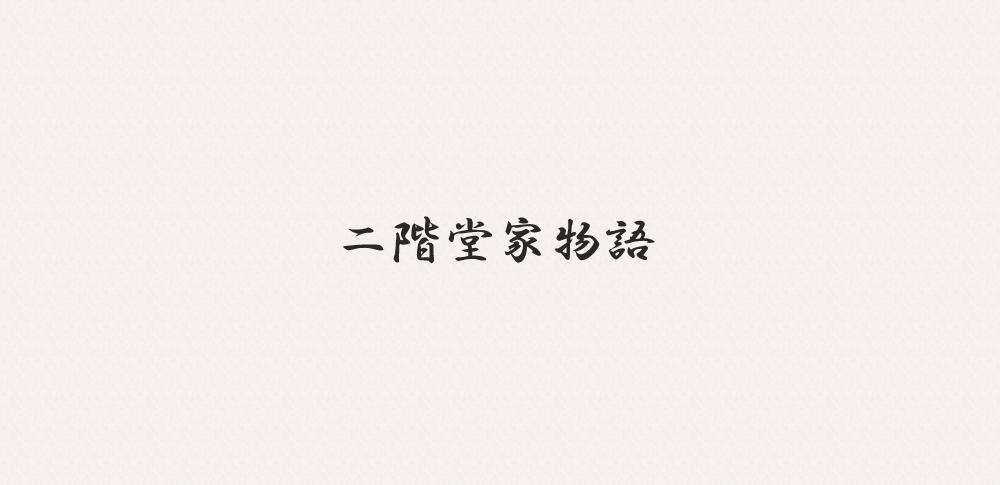 町田啓太出演!映画『二階堂家物語』公開決定!!