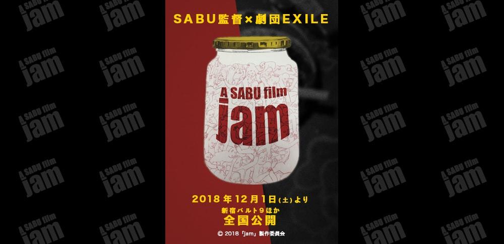 劇団EXILE総出演!映画『jam』の予告映像が本日解禁!