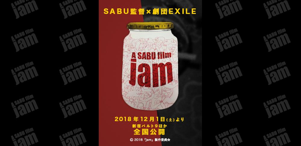 本日発売開始!映画『jam』ムビチケカード券発売開始&ムビチケ購入者キャンペーン実施!!