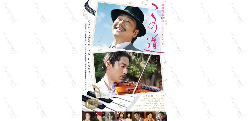 映画「この道」公開記念舞台挨拶を1/13(日)に大阪にて開催決定!