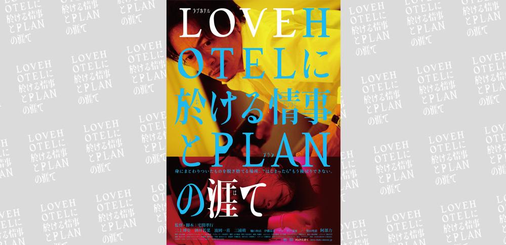 映画「LOVEHOTELに於ける情事とPLANの涯て」 宅間監督・三上博史さん登壇!スペシャル舞台挨拶 開催決定!