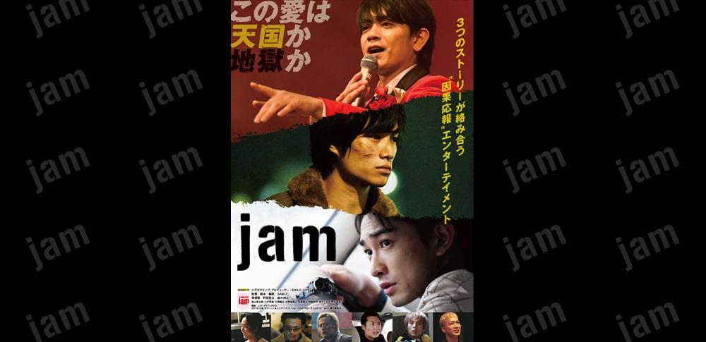 劇団EXILE総出演!映画『jam』 第31回東京国際映画祭での公式上映日程が決定!