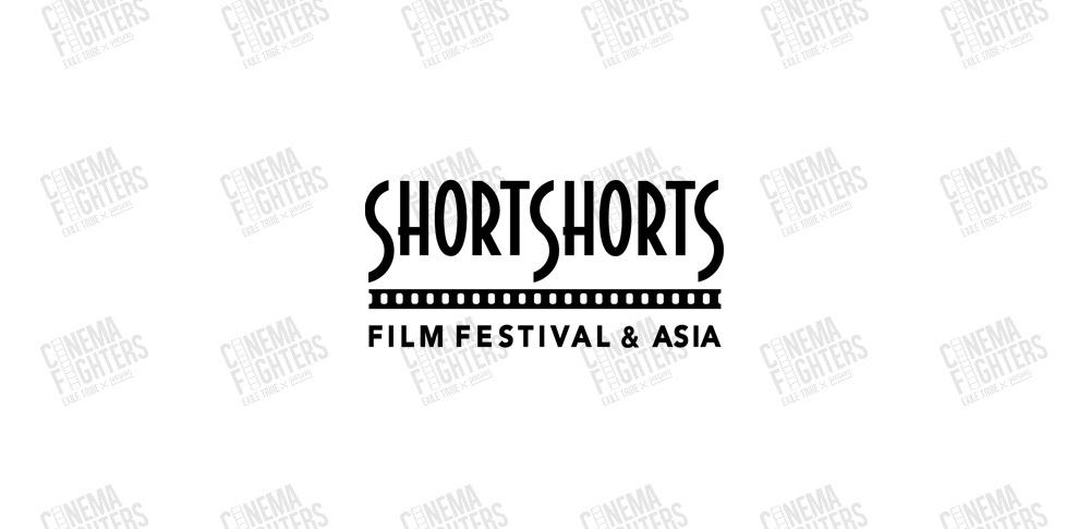 ショートショート フィルムフェスティバル in ハリウッドに豪華ゲストが集結! さらに、シネマファイターズ第三弾制作決定 三代目JSB今市隆二、ショートフィルムで演技初挑戦!