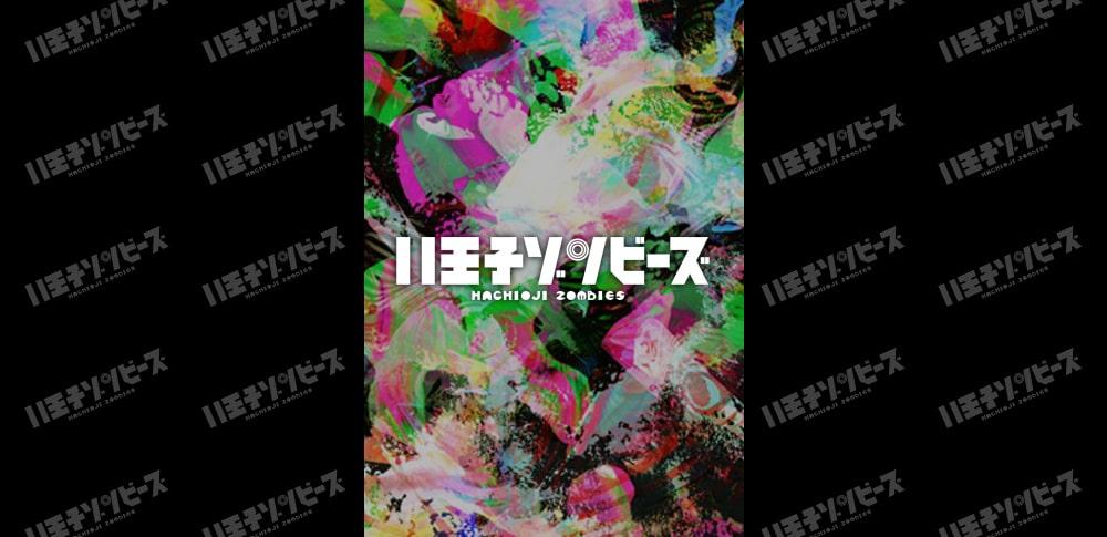 鈴木おさむ監督・山下健二郎主演!『八王子ゾンビーズ』の映画化が決定!