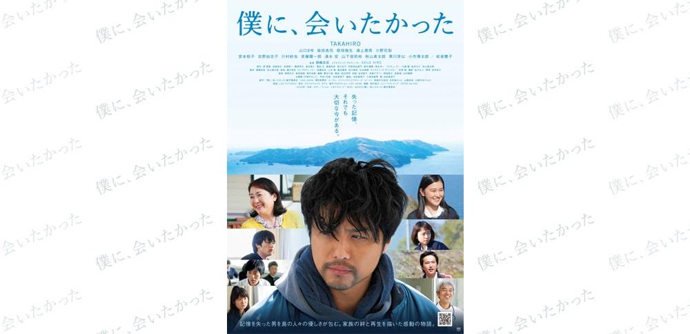 【TAKAHIRO・秋山真太郎登壇!】映画「僕に、会いたかった」スペシャル先行上映会開催決定!