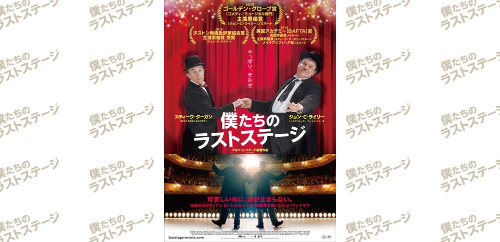 4/19(金)公開!「僕たちのラストステージ」の予告映像とポスタービジュアルが本日解禁!