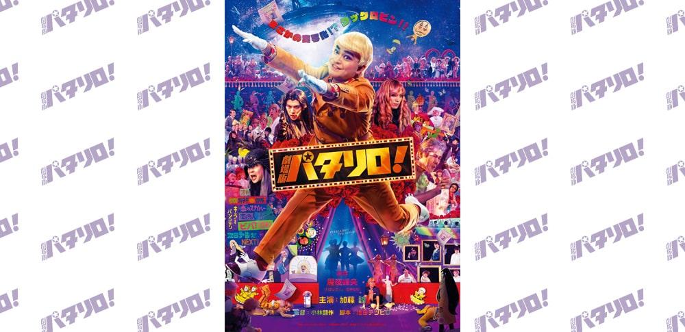 劇場版「パタリロ!」公開記念舞台挨拶の実施決定!