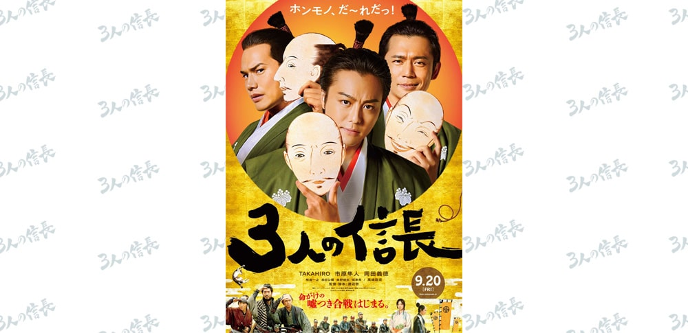 【TAKAHIRO・坂東希登壇!】 映画「3人の信長」完成披露上映会の実施決定!