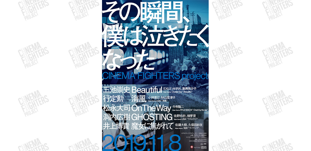 「CINEMA FIGHTERS project 第3弾」全5作品の全貌を発表!